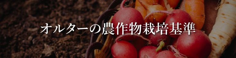 オルターの農作物栽培基準