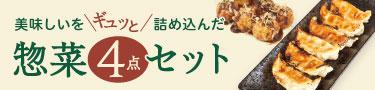 オススメのお惣菜セット