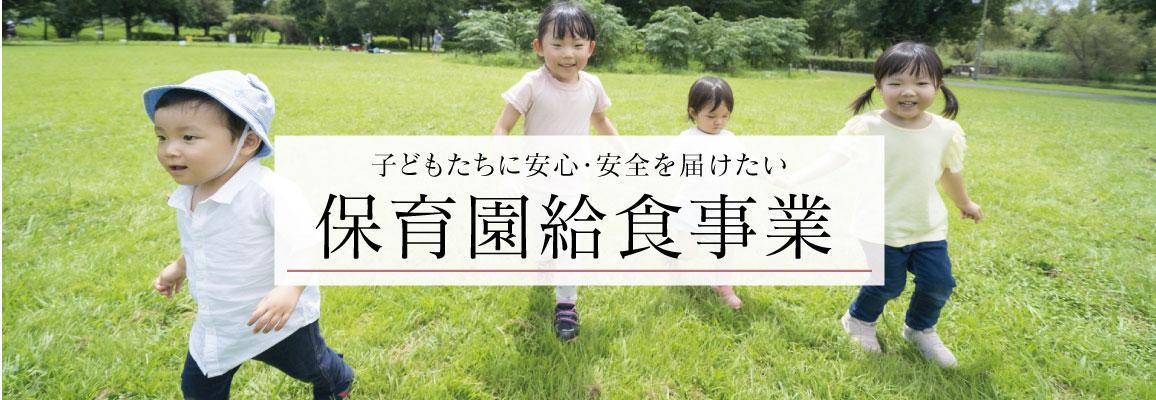 子どもたちに安心・安全を届けたい。オルターの保育園給食事業。