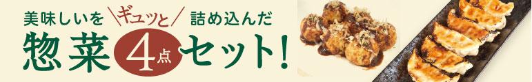 オススメお惣菜4点セット