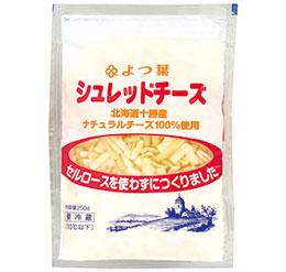 シュレッドチーズ
