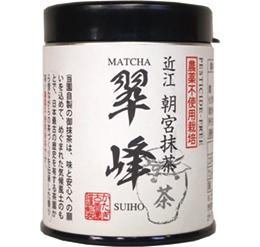 抹茶(特別栽培抹茶)