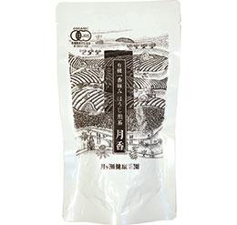 有機一番摘み ほうじ煎茶 「月香」