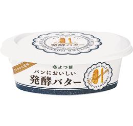 パンにおいしいよつ葉発酵バター