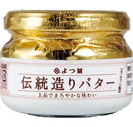 伝統造りバター