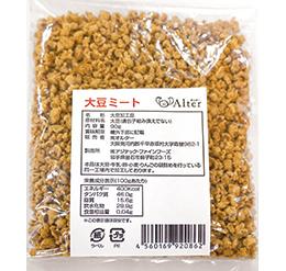 大豆ミート(ミンチタイプ)