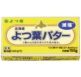 よつ葉減塩バター